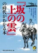 【アウトレットブック】坂の上の雲の時代がわかる本-KAWADE夢文庫 (KAWADE夢文庫)(KAWADE夢文庫)