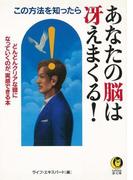 【アウトレットブック】あなたの脳は冴えまくる!-KAWADE夢文庫 (KAWADE夢文庫)(KAWADE夢文庫)