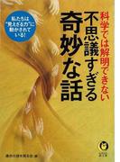 【アウトレットブック】科学では解明できない不思議すぎる奇妙な話-KAWADE夢文庫 (KAWADE夢文庫)(KAWADE夢文庫)