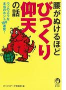【アウトレットブック】腰がぬけるほどびっくり仰天の話-KAWADE夢文庫 (KAWADE夢文庫)(KAWADE夢文庫)