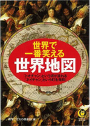 【アウトレットブック】世界で一番笑える世界地図-KAWADE夢文庫 (KAWADE夢文庫)(KAWADE夢文庫)