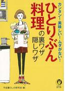 【アウトレットブック】ひとりぶん料理の裏ワザ隠しワザ-KAWADE夢文庫 (KAWADE夢文庫)(KAWADE夢文庫)