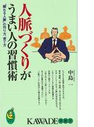 【アウトレットブック】人脈づくりがうまい人の習慣術-KAWADE夢新書 (KAWADE夢新書)