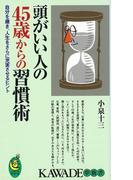 【アウトレットブック】頭がいい人の45歳からの習慣術-KAWADE夢新書 (KAWADE夢新書)