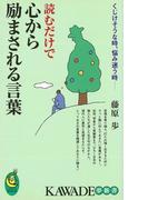 【アウトレットブック】読むだけで心から励まされる言葉-KAWADE夢新書 (KAWADE夢新書)