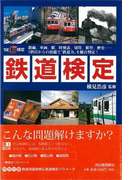 【アウトレットブック】鉄道検定