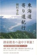【アウトレットブック】東海道寄り道紀行