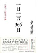 【アウトレットブック】一日一言366日 日めくり歴史名言集