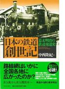 【アウトレットブック】日本の鉄道創世記