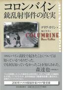 【アウトレットブック】コロンバイン銃乱射事件の真実