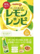 【アウトレットブック】減塩&ヘルシー!ポッカ社員公認レモンレシピ (ミニCookシリーズ)