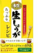 【アウトレットブック】S&B本生生しょうがたっぷりレシピ (ミニCookシリーズ)