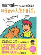 【アウトレットブック】田辺誠一さんがお答え!ゆるめの人生相談。