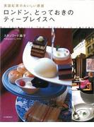 【アウトレットブック】ロンドン、とっておきのティープレイスへ-英国紅茶のおいしい誘惑