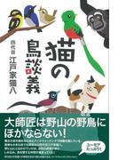 【アウトレットブック】猫の鳥談義