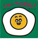 【アウトレットブック】じゅーぺったん!-ミニしかけベビー3 (ミニしかけベビー)