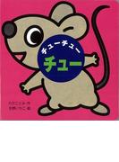 【アウトレットブック】チューチューチュー-ミニしかけベビー9 (ミニしかけベビー)