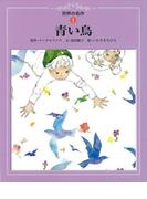 【アウトレットブック】青い鳥-世界の名作1