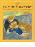 【アウトレットブック】フランダースの犬/母をたずねて-世界の名作2