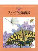【アウトレットブック】ファーブル昆虫記-世界の名作3
