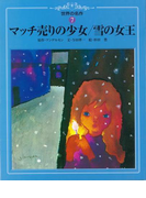 【アウトレットブック】マッチ売りの少女/雪の女王-世界の名作7