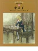 【アウトレットブック】小公子-世界の名作9