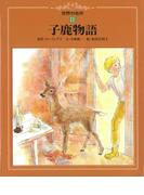 【アウトレットブック】子鹿物語-世界の名作11