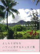 【アウトレットブック】ゆめみるハワイ