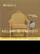 【アウトレットブック】神さまのこと (はじめての哲学)