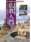 【アウトレットブック】世界遺産で見る仏教入門