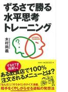 【アウトレットブック】ずるさで勝る水平思考トレーニング-SB新書