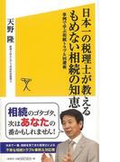 【アウトレットブック】日本一の税理士が教えるもめない相続の知恵-SB新書