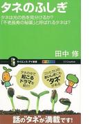 【アウトレットブック】タネのふしぎ-サイエンス・アイ新書