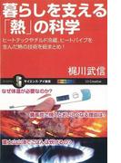 【アウトレットブック】暮らしを支える熱の科学-サイエンス・アイ新書