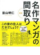 【アウトレットブック】名作マンガの間取り 新版