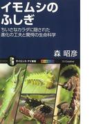 【アウトレットブック】イモムシのふしぎ-サイエンス・アイ新書