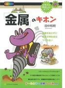 【アウトレットブック】金属のキホン (イチバンやさしい理工系)(イチバンやさしい理工系)