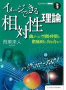 【アウトレットブック】イメージできる相対性理論 (サイエンス・アイBOOK)(サイエンス・アイBOOK)