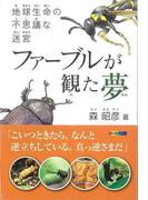 【アウトレットブック】ファーブルが観た夢