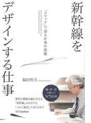 【アウトレットブック】新幹線をデザインする仕事