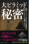 【アウトレットブック】大ピラミッドの秘密