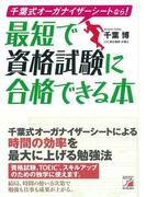 【アウトレットブック】最短で資格試験に合格できる本-千葉式オーガナイザーシートなら!