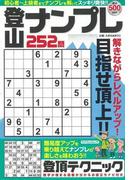 【アウトレットブック】登山ナンプレ252問