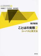 〈シリーズ〉英文法を解き明かす 現代英語の文法と語法 10 ことばの実際 2 コーパスと英文法