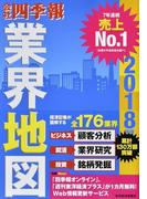 会社四季報業界地図 2018年版