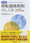 図解移転価格税制のしくみ 日本の実務と主要9か国の概要