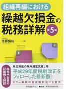 組織再編における繰越欠損金の税務詳解 第5版