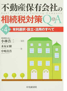 不動産保有会社の相続税対策Q&A 有利選択・設立・活用のすべて 第4版
