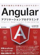 Angularアプリケーションプログラミング 開発の勘所と手順をしっかりマスター