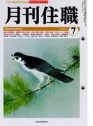 月刊住職 No.224